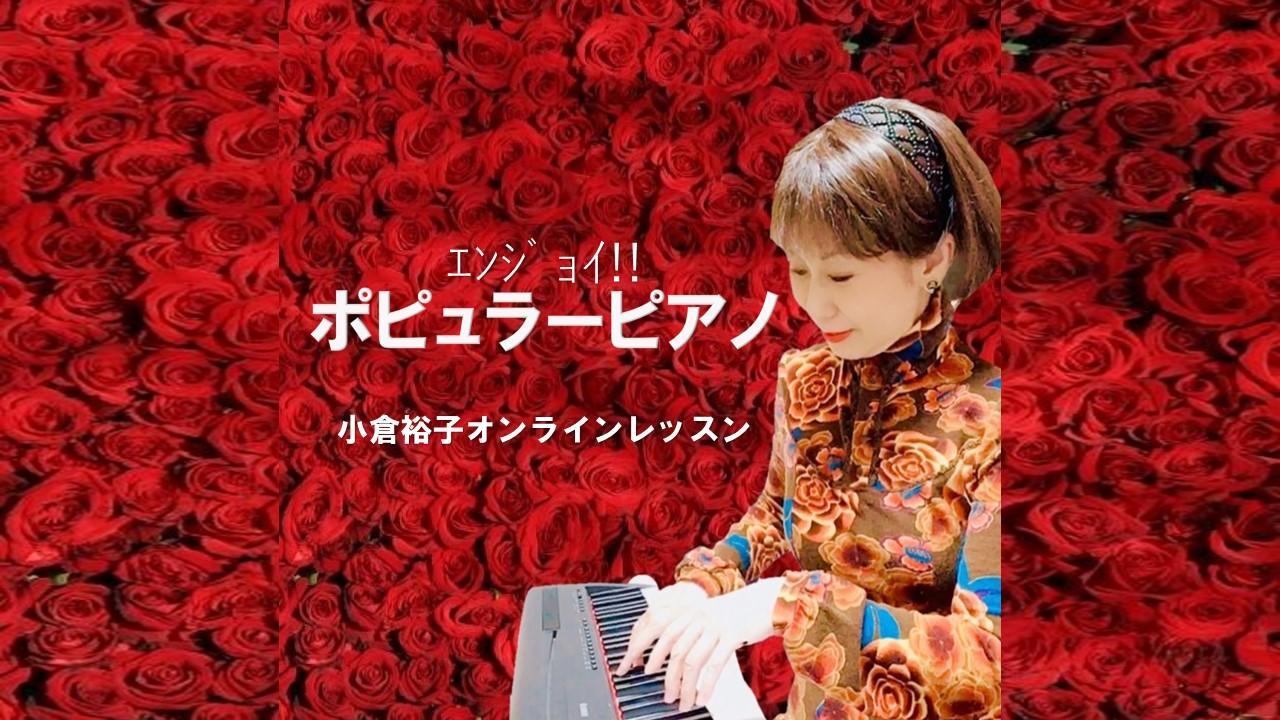 小倉裕子ポピュラーピアノオンラインレッスン